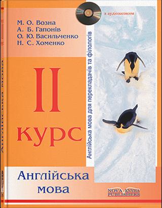"""Книга """"Англійська мова"""" 2 курс. Возна М. О."""