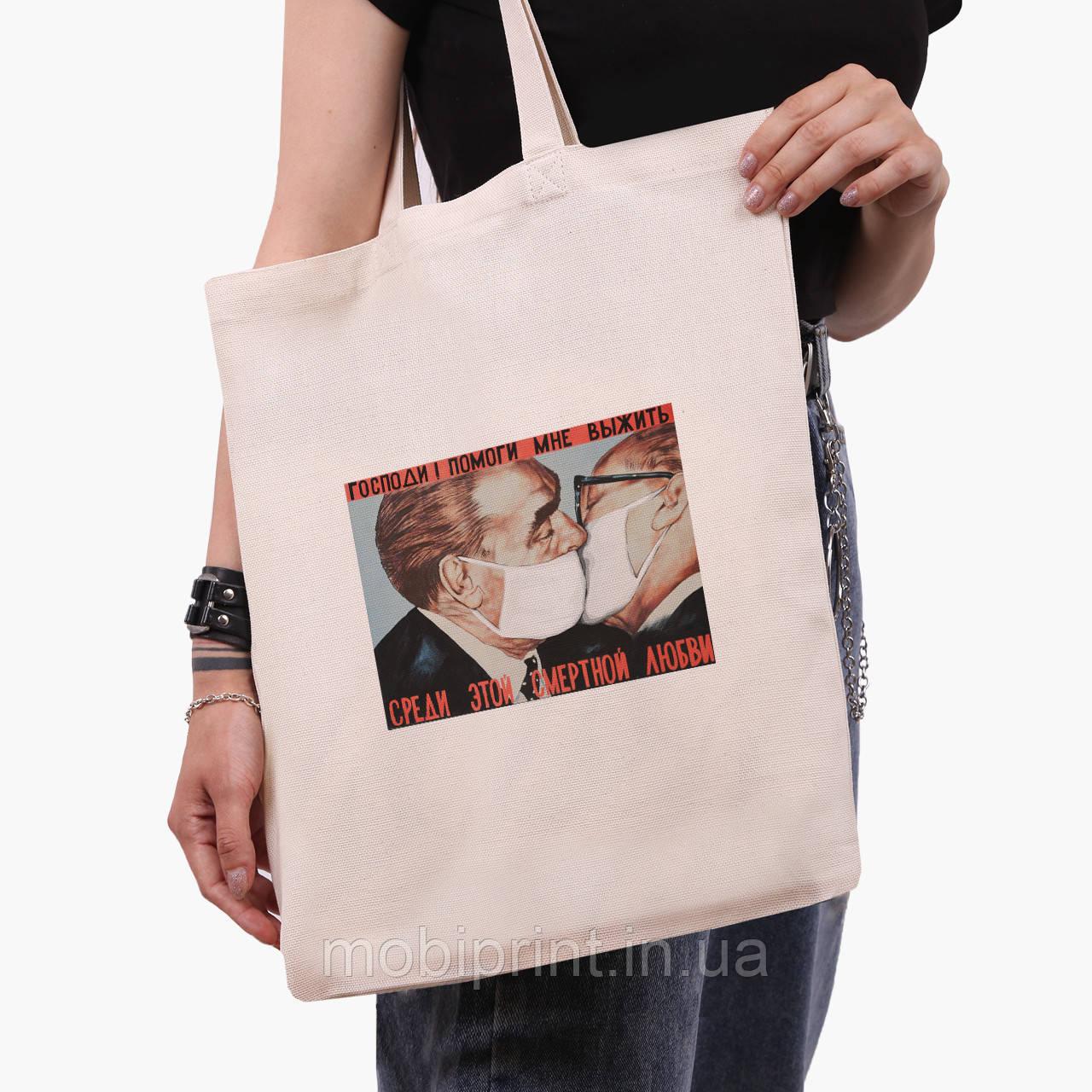 Эко сумка шоппер Брежнев поцелуй (Brezhnev kiss) (9227-1424)  экосумка шопер 41*35 см