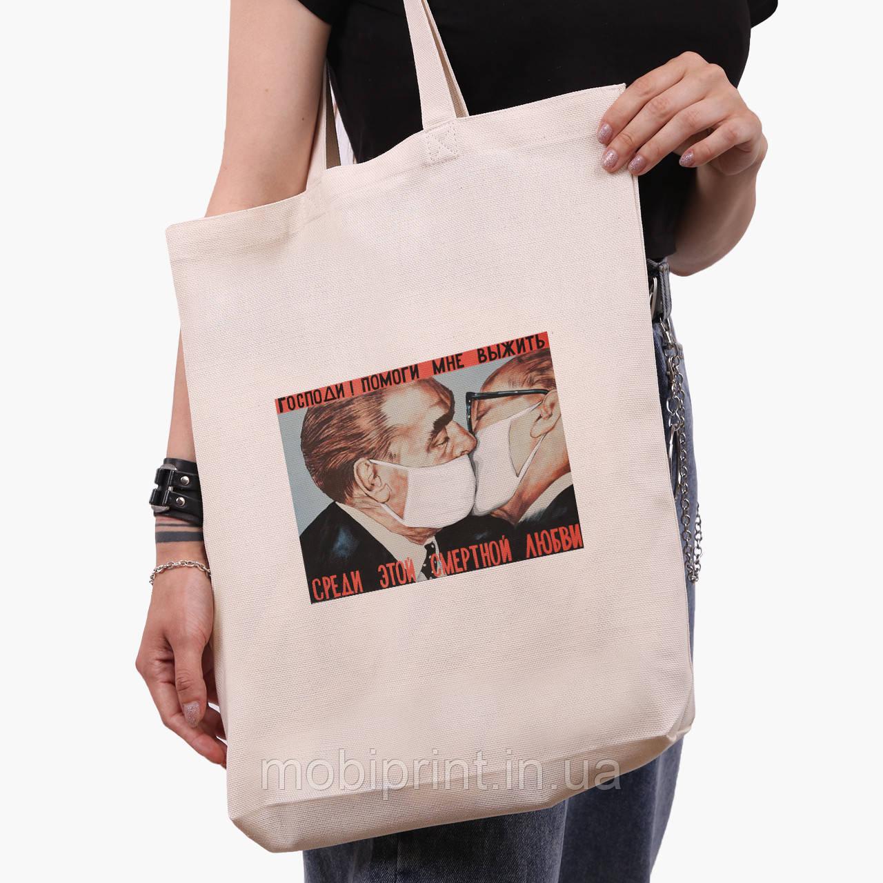 Еко сумка шоппер біла Брежнєв поцілунок (Brezhnev kiss) (9227-1424-1) 41*39*8 см