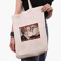 Еко сумка шоппер біла Брежнєв поцілунок (Brezhnev kiss) (9227-1424-1) 41*39*8 см, фото 1