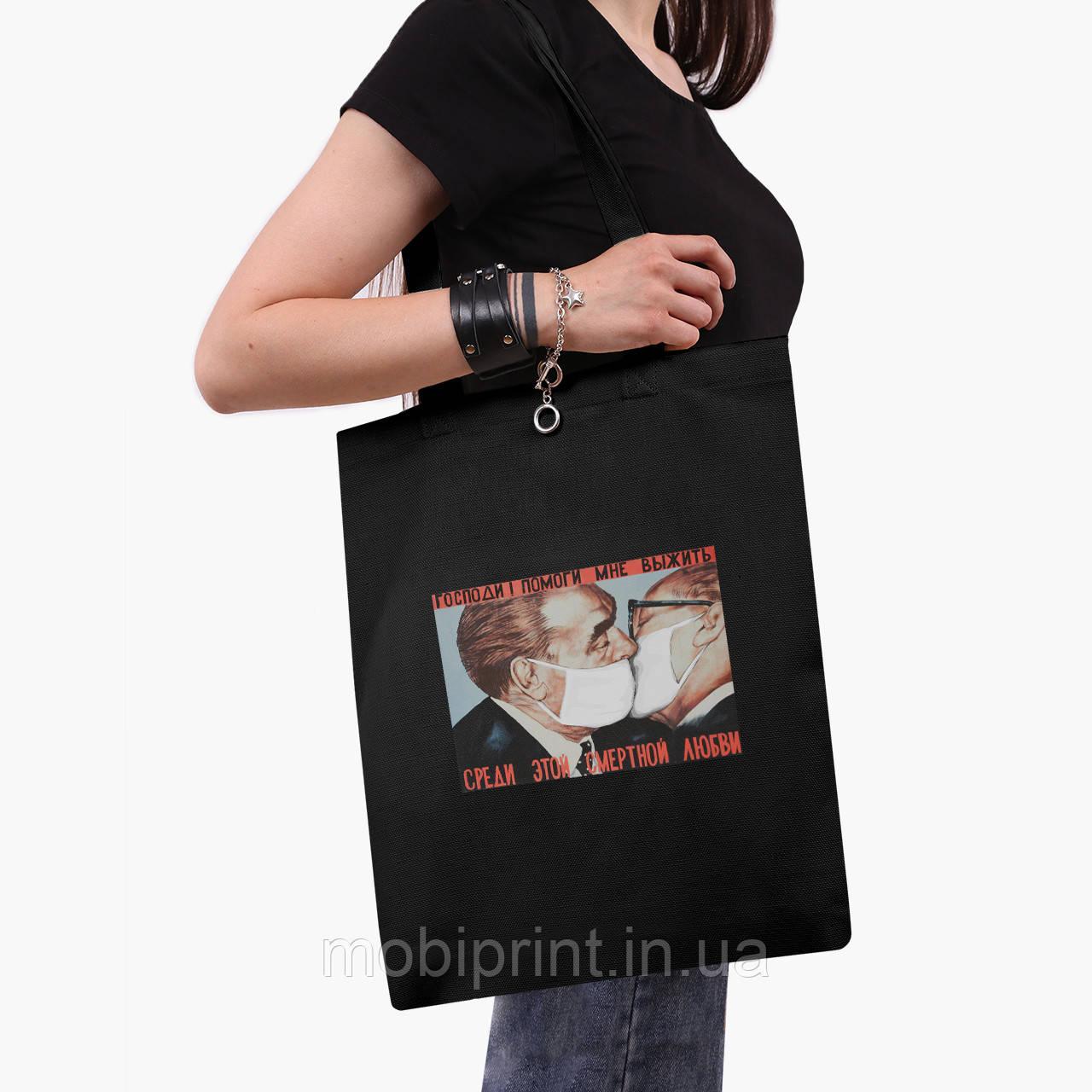 Эко сумка шоппер черная Брежнев поцелуй (Brezhnev kiss) (9227-1424-2) экосумка шопер 41*35 см