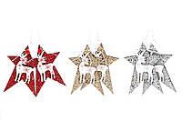 Набор (2шт) новогодних украшений Звезда, 12см, 3 вида 24шт