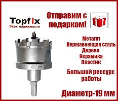 Коронка 19 мм по металлу керамике,дереву универсальная с победитовыми напайками Top Fix