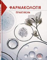 """Книга """"Фармакологія"""" Практикум Бобирьов В.М."""