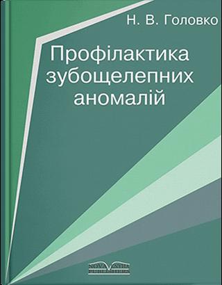 """Книга """"Профілактика зубощелепних аномалій""""  Головко Н. В."""