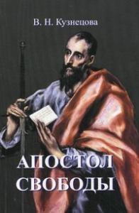 Апостол свободи. Кузнєцова Ст. Н.