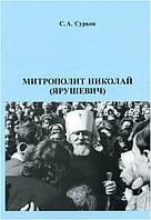 Митрополит Николай (Ярушевич).  Сурков С.А.