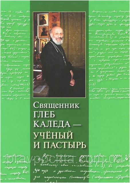 Священник Глеб Каледа – ученый и пастырь . Каледа В.Г.