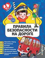 Книга Правила безпеки на дорозі. Автор - Ю. С. Василюк (Ексмо)