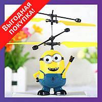 Летающая игрушка Миньон от руки вертолет-игрушка / Подарок ребенку / Вертолет с руки