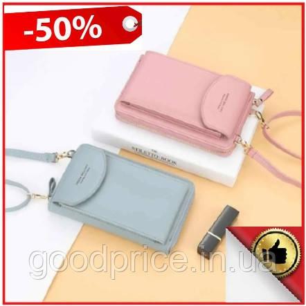 Сумка-портмоне-клатч 3 в 1 Baellerry Originall, женский кошелек портмоне клатч
