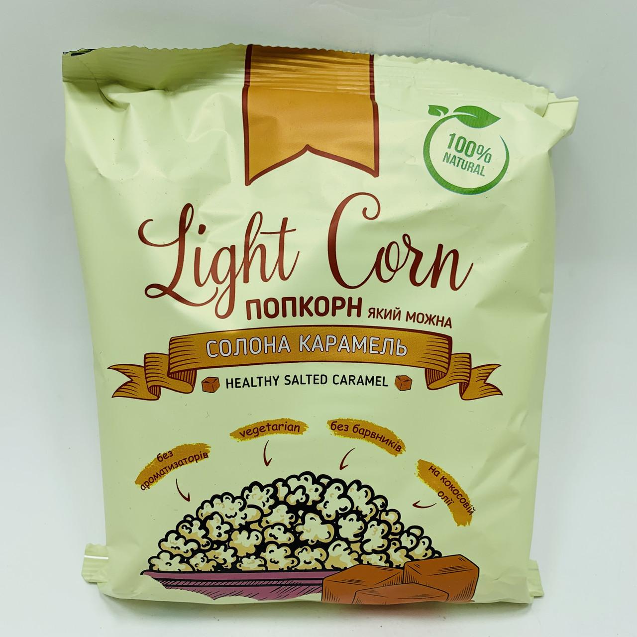 Натуральный попкорн «Light Corn» соленая карамель, 60 г