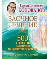 Книга Заочное лечение. 500 ответов на вопросы пациентов Доктора. Автор - Сергей Коновалов (АСТ)