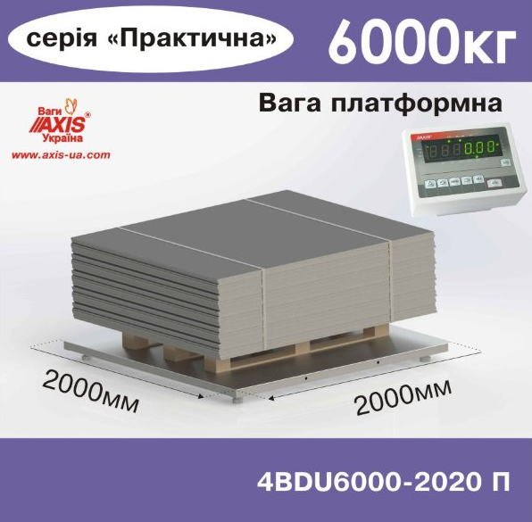 Весы платформенные складские 4BDU6000-2020-П