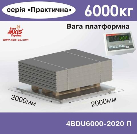 Весы платформенные складские 4BDU6000-2020-П, фото 2