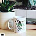 Чашка з принтом Дідусь, фото 3