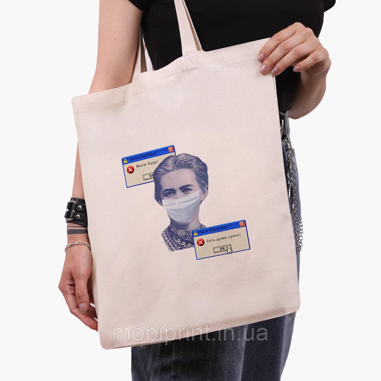 Еко сумка шоппер Леся Українка (Lesya Ukrainka) (9227-1428) экосумка шопер 41*35 см