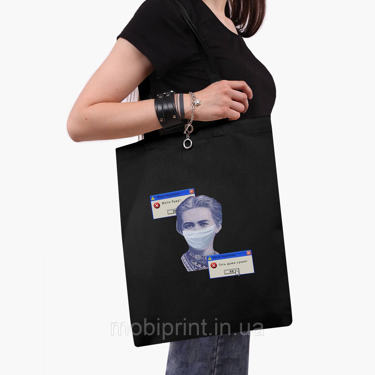 Еко сумка шоппер чорна Леся Українка (Lesya Ukrainka) (9227-1428-2) экосумка шопер 41*35 см