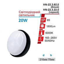 Світильник настінний RIGHT HAUSEN LED коло 20W 6000K чорний матовий HN-223220