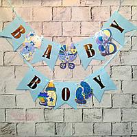 Гирлянда-растяжка флажки Baby Boy, вечеринка Baby Shower