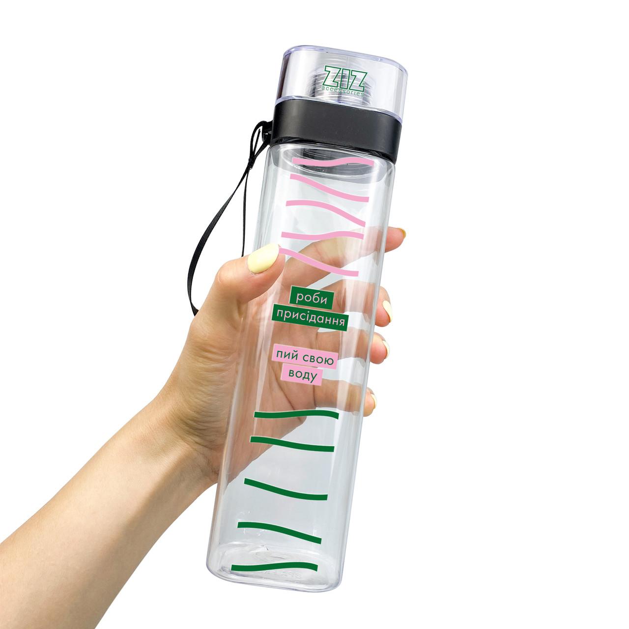 Бутылка для воды ZIZ Пей и приседай спортивная бутылочка