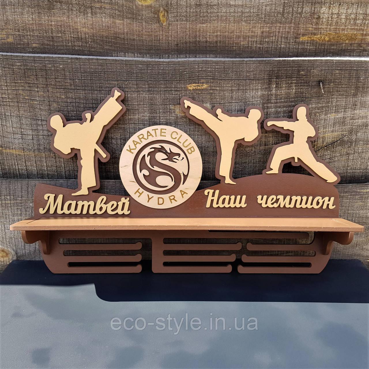 Медальница Каратэ, держатель для медалей, полка для кубков