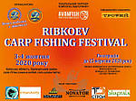 Соревнования RIBKOEV CARP FISHING FESTIVAL