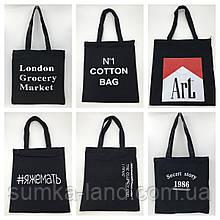 Женские черные сумки пляжные и городские с прикольными надписями 34*39 см