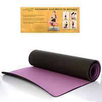 Коврик для фитнеса, йогамат (MS 0613-1-BV) TPE 183-61 см. Черно-фиолетовый 6 мм