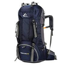 Туристический (походный) рюкзак 60л, темно синий