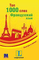 Книга Топ 1000 слов. Французский - учебное пособие