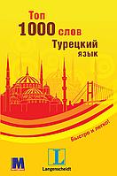 Книга Топ 1000 слов. Турецкий - учебное пособие