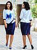 Женский красивый деловой костюм: блузка с оригинальной аппликацией и юбка-футляр, батал большие размеры, фото 4