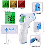 Безконтактний інфрачервоний цифровий термометр медтехніка. Дитячий медичний градусник GF-Z99Y=BP-668, фото 3