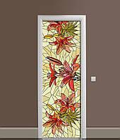3Д наклейка на дверь Витраж Лилии (ПВХ самоклеющаяся виниловая пленка) текстура Цветы Красный 650*2000 мм, фото 1