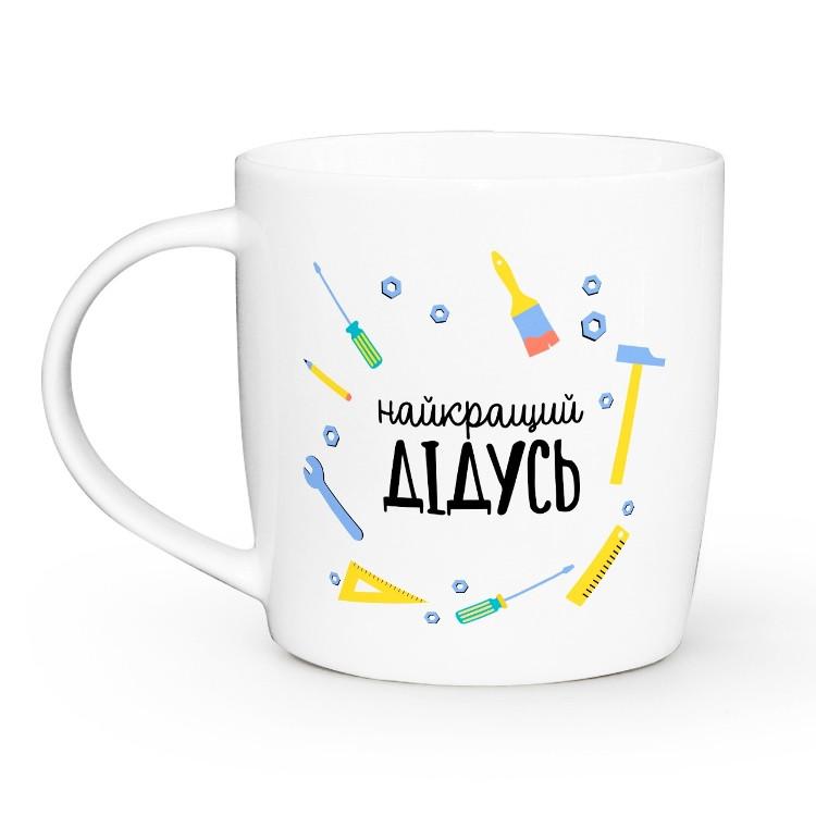 Чашка Kvarta Найкращий дідусь 360 мл белая 1927