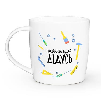 Чашка Kvarta Найкращий дідусь 360 мл белая 1927, фото 2