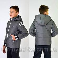 """Демисезонная серая курточка подростковая """"Брайан"""" 128-146"""