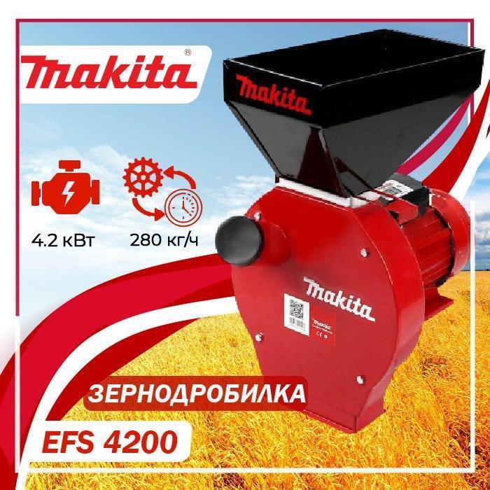 Измельчитель зерна и корнеплодов Makita EFS 4200. Зернодробилка Макита 4.2 кВт. Мощная зернодробилка