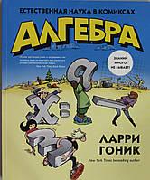 Алгебра. Естественная наука в комиксах, 978-5-389-08904-4