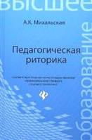Педагогическая риторика, 9785222200902