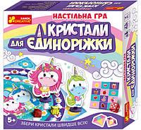 """Настольная игра """"Кристаллы для Единорожки"""" (У) 12120074, разные настольные игры,детская настольная"""