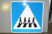Нестандартные дорожные знаки и указатели из светоотражающей пленки