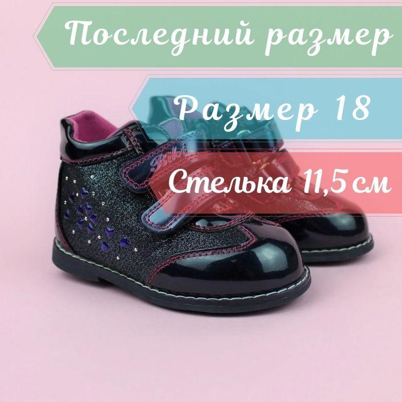 Детские лаковые ботинки девочке синие бренд tom.m размер 18