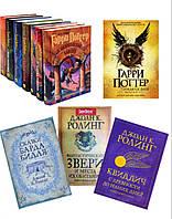 Полный комплект книг о Гарри Поттере(все 11 книг)