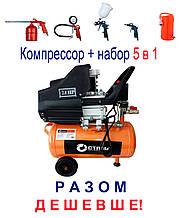 Компрессор СТАЛЬ КСТ 24 + набор пневмоинструмента 5в 1! Акция!