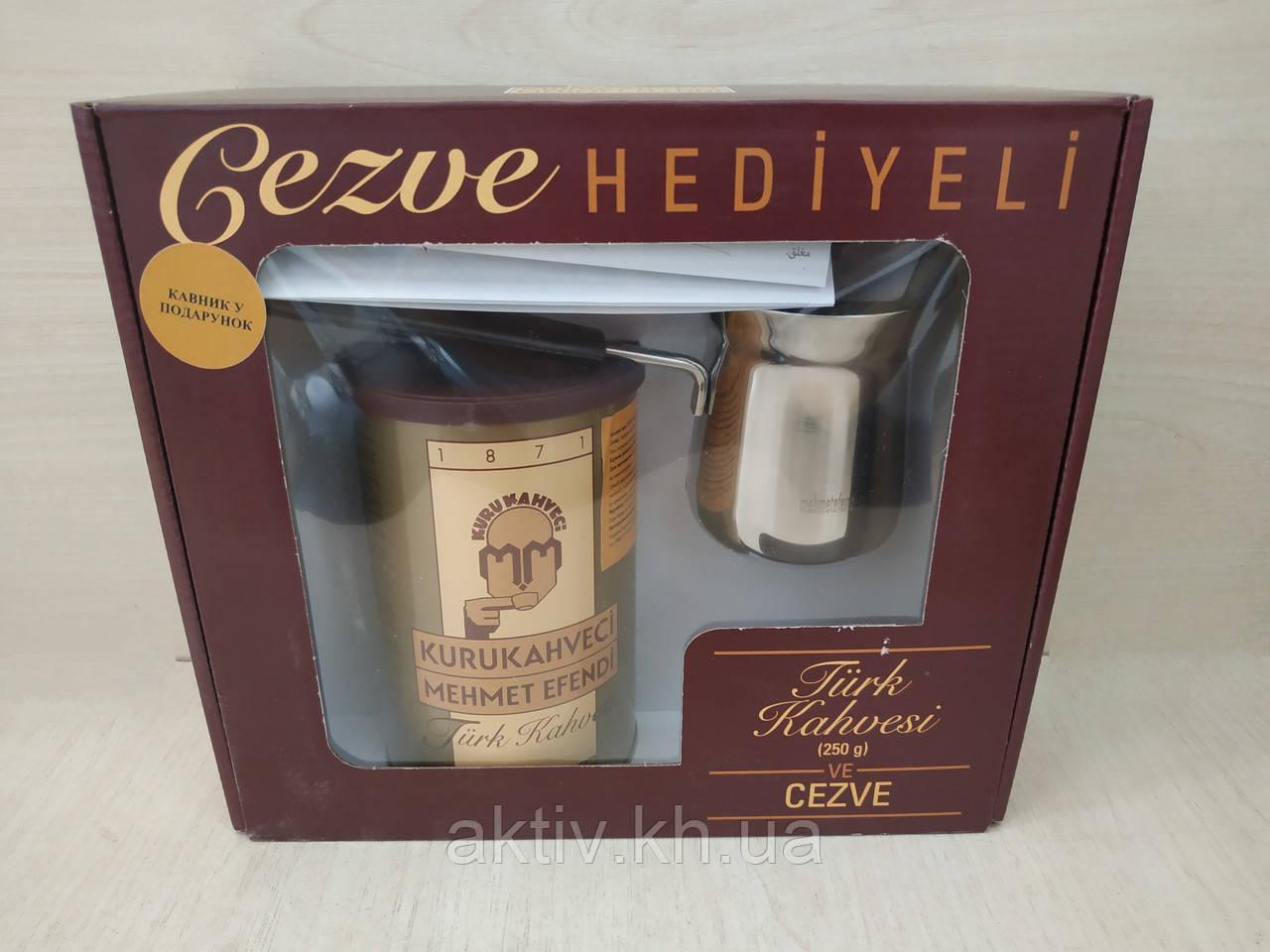 Кава турецький мелений Mehmet Efendi 250 грам+турка
