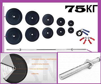 Разборная штанга для дома на 75 кг, Гантели и штанги стальные для фитнеса, Штанги грифы диски металлические