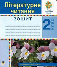 Робочий зошит Літературне читання 2 клас НУШ Авт: Чипурко В. Богдан