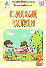 Я люблю читати Навчальний посібник 2 клас НУШ Савченко О. Освіта